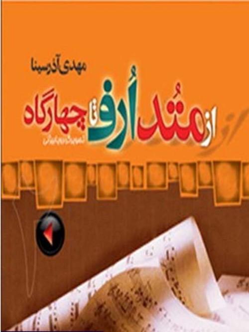 خرید کتاب از متد ارف تا چهارگاه مهدی آذرسینا 2