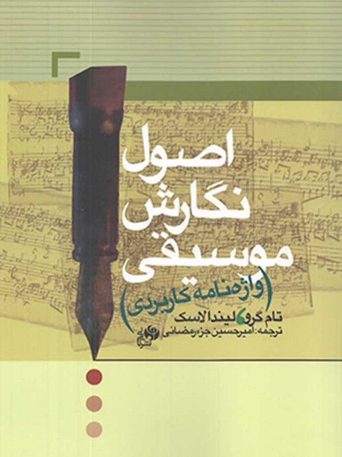 خرید کتاب اصول نگارش موسیقی واژه نامه کاربردی