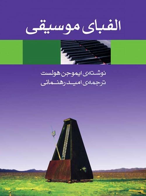 خرید کتاب الفبای موسیقی - تئوری مقدماتی موسیقی غربی