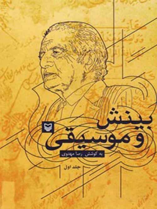 خرید کتاب بینش و موسیقی پژوهش در آثار تقی بینش