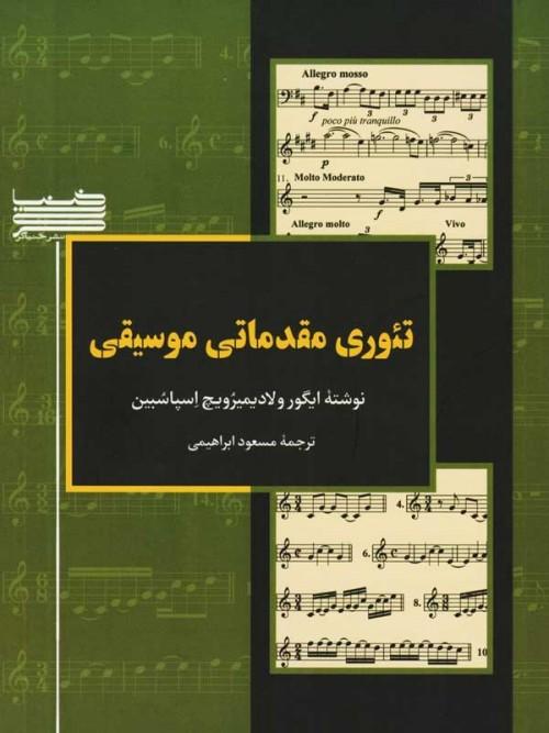 خرید کتاب تئوری مقدماتی موسیقی اسپاسبین