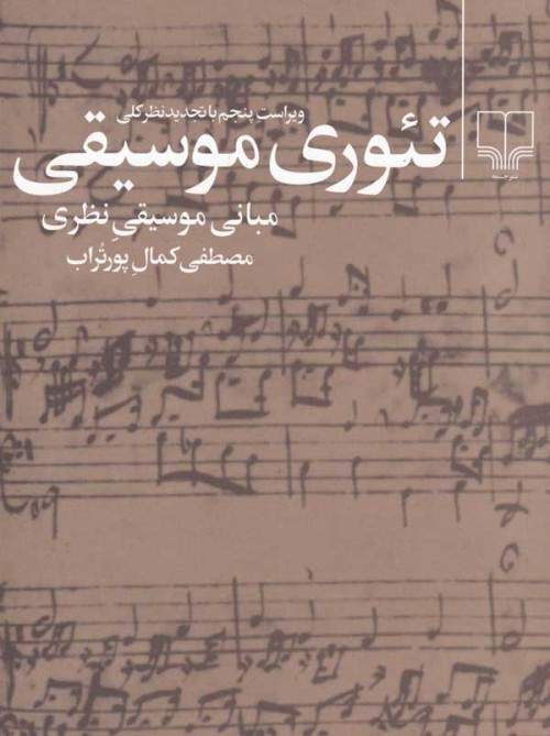 خرید کتاب تئوری موسیقی مبانی موسیقی نظری مبانی موسیقی نظری