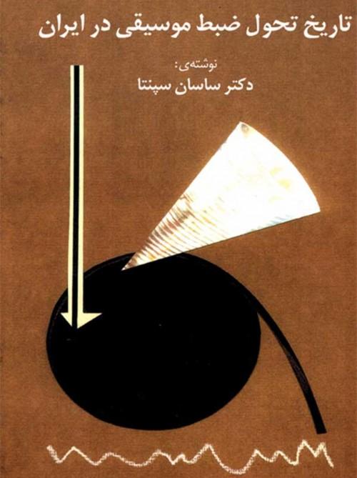 خرید کتاب تاریخ تحول ضبط موسیقی در ایران