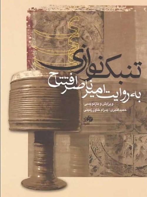 خرید کتاب تنبک نوازی به روایت امیرناصر افتتاح