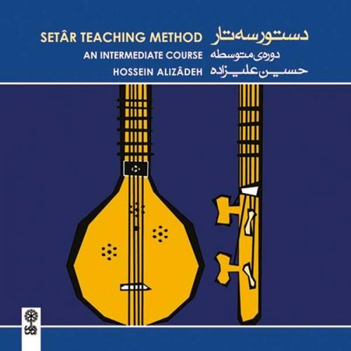 خرید آلبوم موسیقی دستور سه تار حسین علیزاده متوسطه