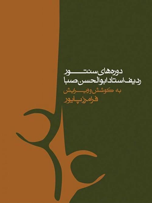 خرید کتاب دوره سنتور ردیف ابوالحسن صبا