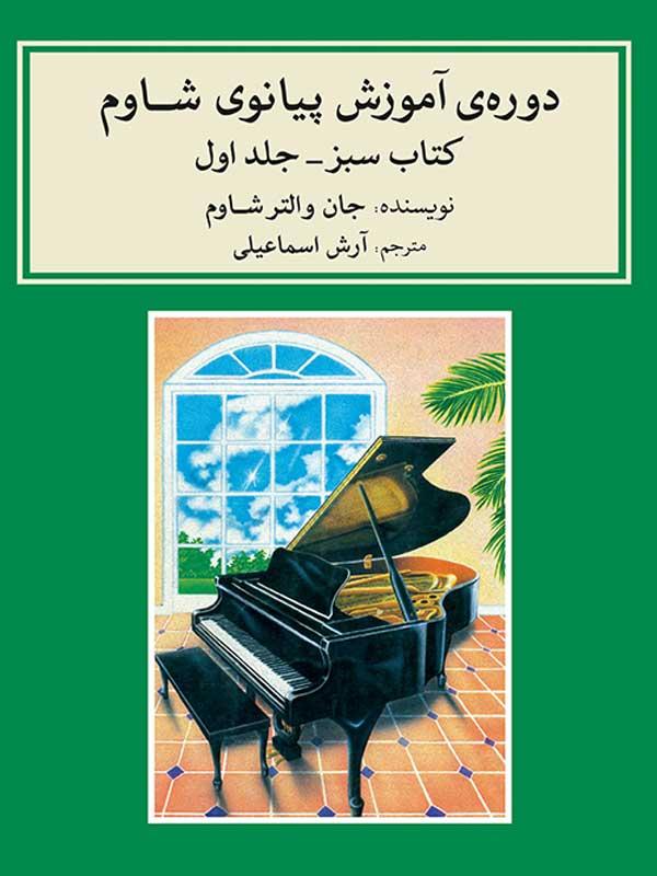 خرید کتاب دوره آموزش پیانوی شاوم 1