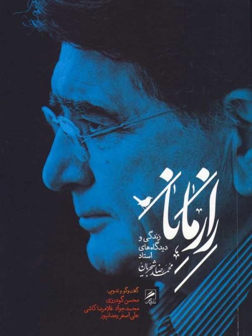 خرید کتاب راز مانا زندگی محمدرضا شجریان