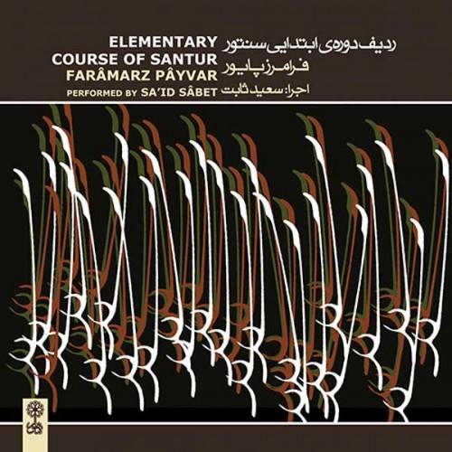 خرید آلبوم موسیقی ردیف دوره ابتدایی سنتور فرامز پایور