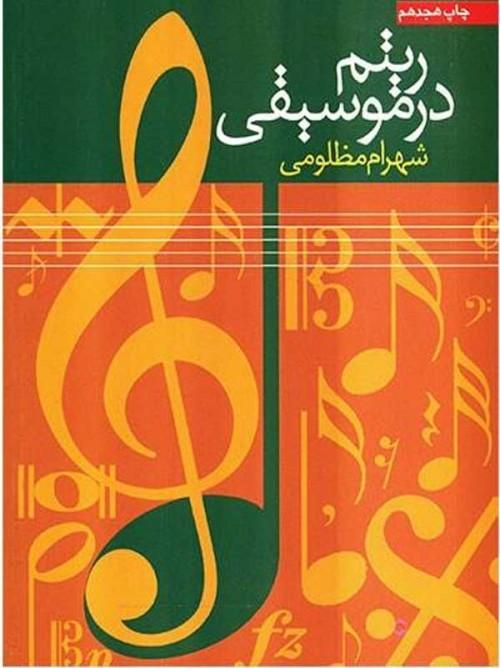 خرید کتاب ریتم در موسیقی شهرام مظلومی