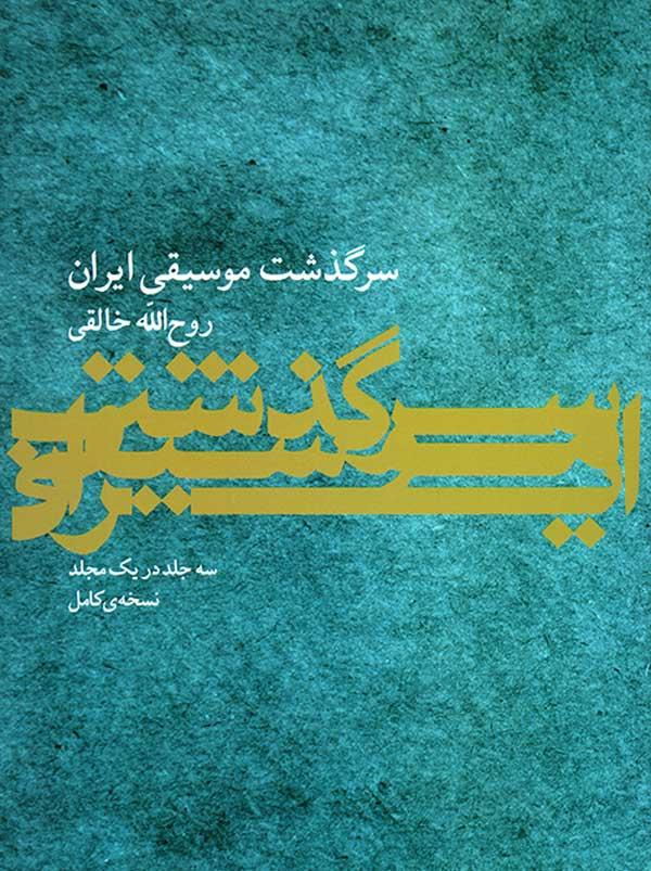 خرید کتاب سرگذشت موسیقی ایرانی روح الله خالقی