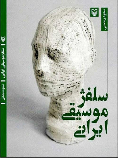 خرید کتاب سلفژ موسیقی ایرانی