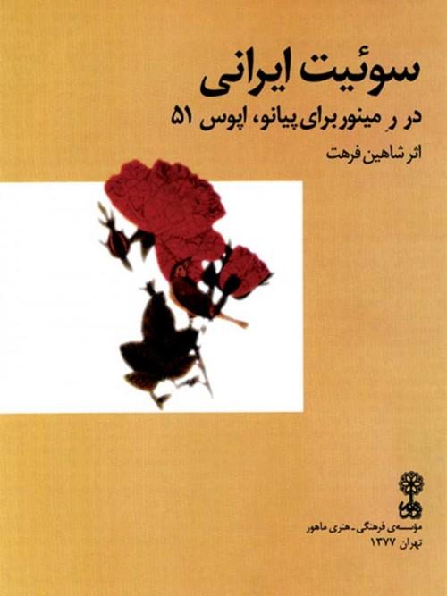 خرید کتاب سوئیت ایرانی شاهین فرهت