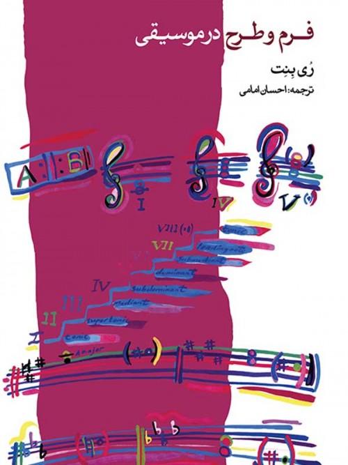 خرید کتاب فرم و طرح در موسیقی