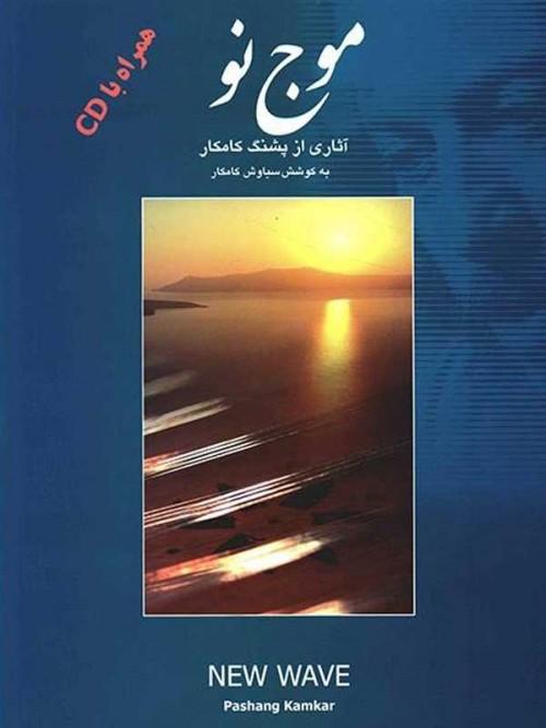 خرید کتاب موج نو آثاری از پشنگ کامکار برای سنتور