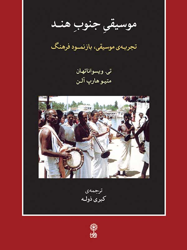 خرید کتاب موسیقی جنوب هند