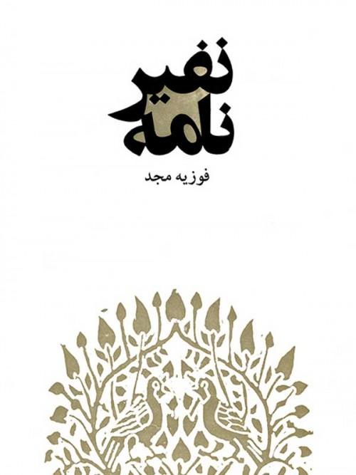 خرید کتاب نفیرنامه فوزیه مجد