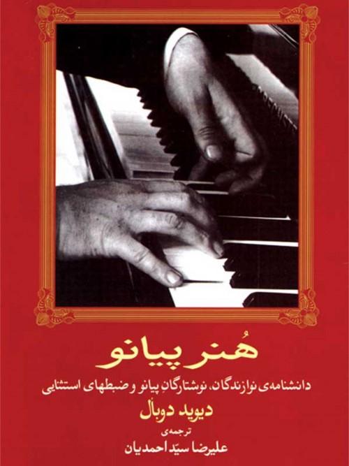 خرید کتاب هنر پیانو دیوید دوبال