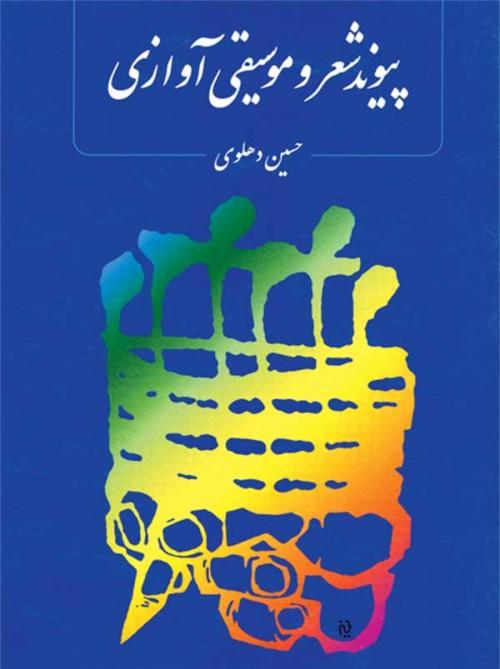 خرید کتاب پیوند شعر و موسیقی آوازی حسین دهلوی