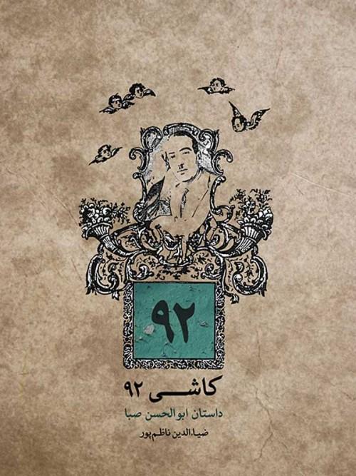 خرید کتاب کاشی 92 ابوالحسن صبا