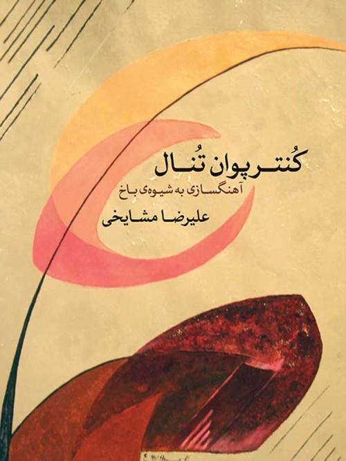 خرید کتاب کنترپوان تنال آهنگسازی به سبک باخ