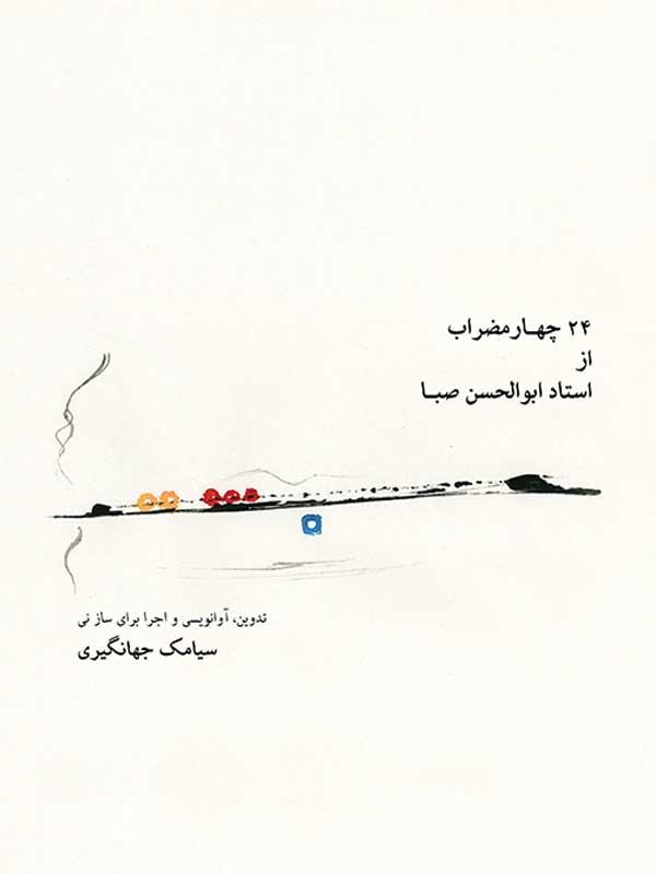 خرید کتاب 24 چهارمضراب از ابوالحسن صبا