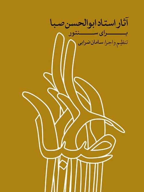 خرید کتاب آثار ابوالحسن صبا برای سنتور