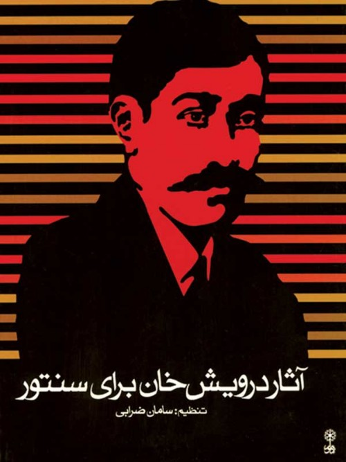 خرید کتاب آثار درویش خان برای سنتور