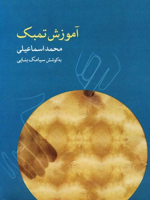 خرید کتاب آموزش تمبک محمد اسماعیلی