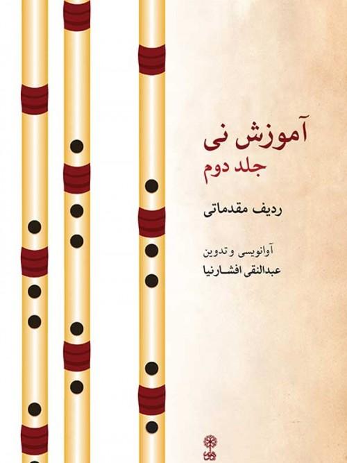 خرید کتاب آموزش نی 2 عبدالنقی افشارنیا