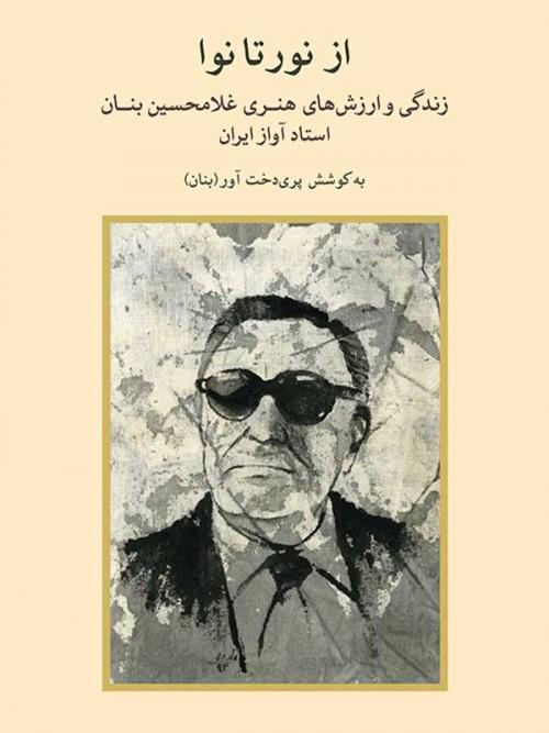 خرید کتاب از نور تا نوا زندگی و آثار غلامحسین بنان