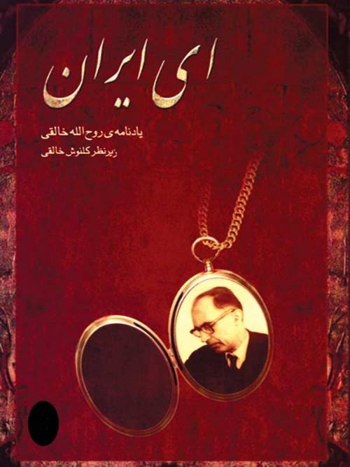 خرید کتاب ای ایران روح الله خالقی