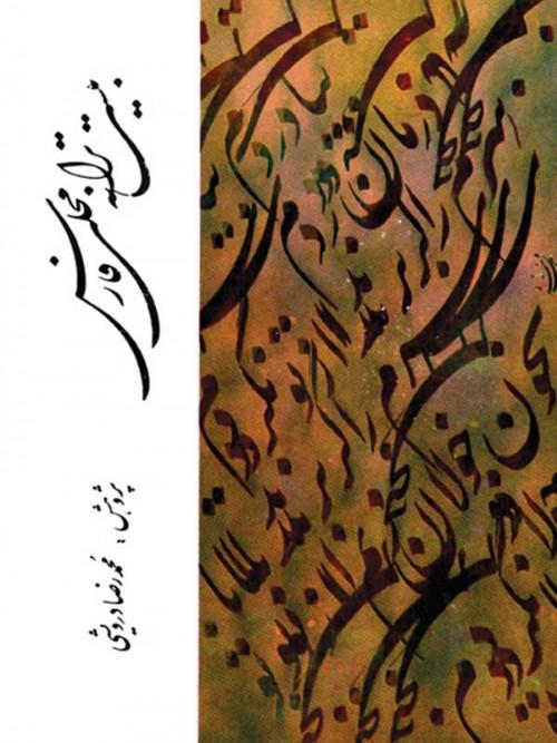 خرید کتاب ترانه های محلی فارس