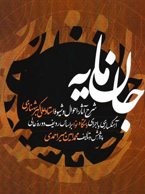 خرید کتاب جان مایه شرح و احوال علی اکبر شهنازی