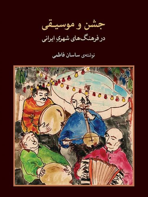خرید کتاب جشن و موسیقی ساسان فاطمی