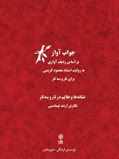 خرید کتاب جواز آواز نت نویسی برای تار و سه تار