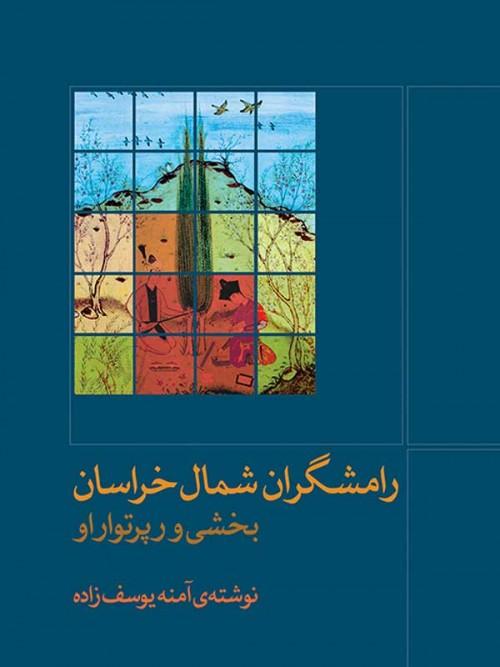 خرید کتاب رامشگران شمال خراسان