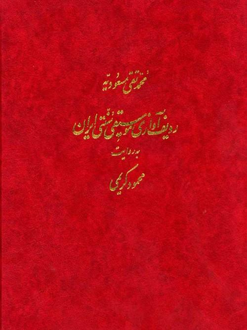 خرید کتاب ردیف آوازی موسیقی سنتی ایران