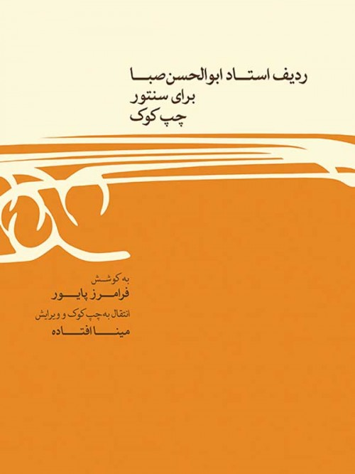 خرید کتاب ردیف ابوالحسن صبا برای سنتور چپ کوک