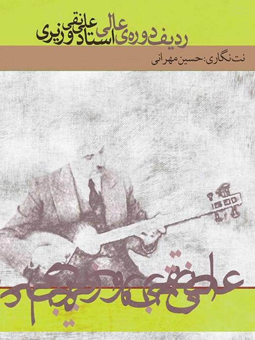 خرید کتاب ردیف دوره عالی علینقی وزیری