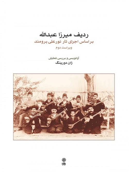خرید کتاب ردیف میرزاعبدالله ژان دورینگ