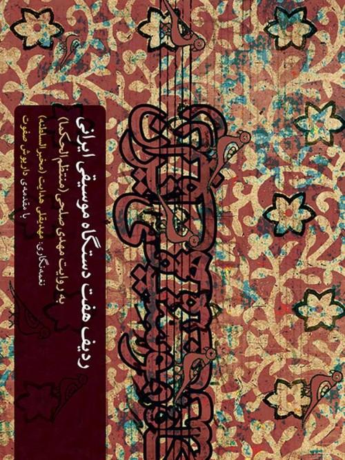 خرید کتاب ردیف هفت دستگاه موسیقی ایرانی منتظم الحکما