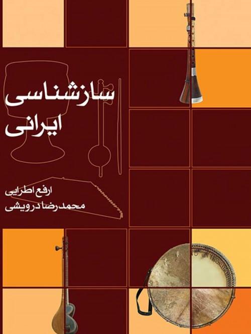 خرید کتاب سازشناسی ایرانی
