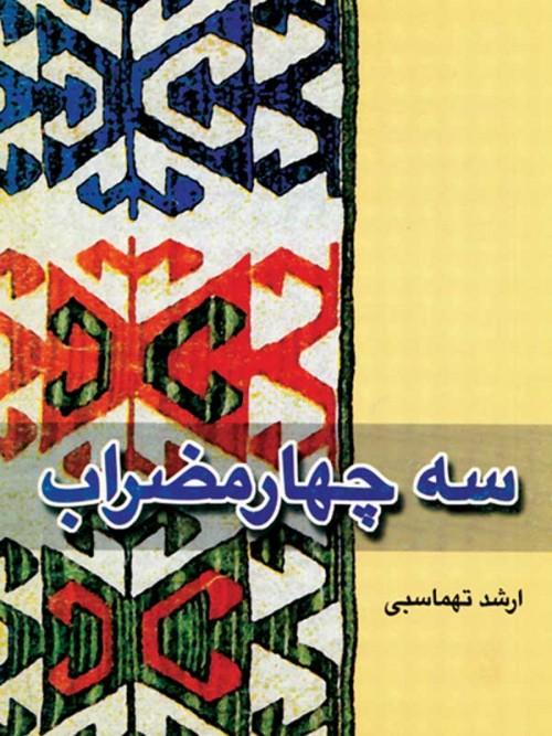 خرید کتاب سه چهارمضراب از ارشد تهماسبی برای تار و سه تار