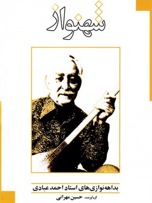 خرید کتاب شهنواز بداهه نوازی های احمد عبادی