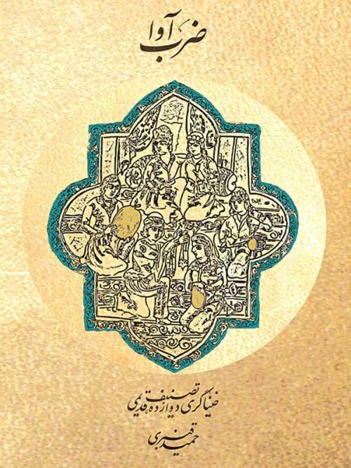 خرید کتاب ضرب آوا تصنیف های قدیمی موسیقی ایرانی