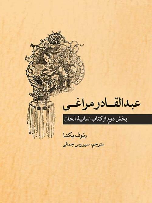 خرید کتاب عبدالقادر مراغی