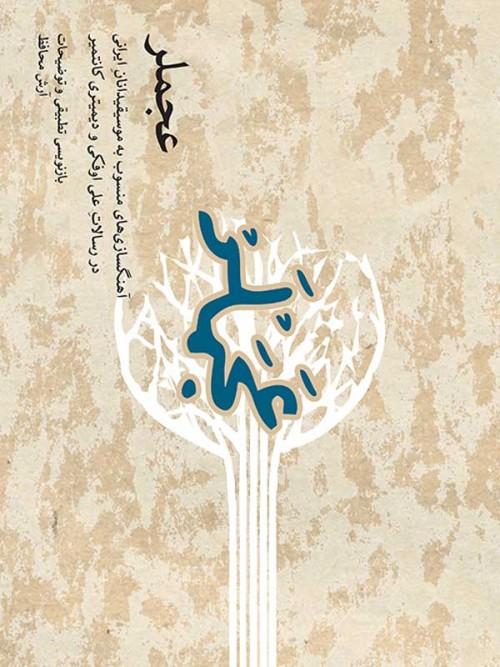 خرید کتاب عجملر موسیقیدانان ایرانی