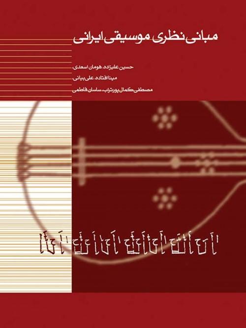خرید کتاب مبانی نظری موسیقی ایرانی