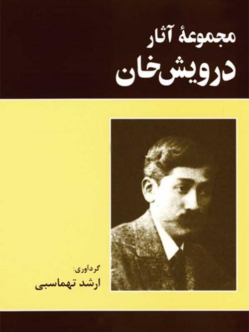 خرید کتاب مجموعه درویش خان برای تار و سه تار